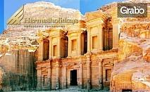 Посетете Йордания през есента! 4 нощувки със закуски в хотел 4* в Акаба, плюс самолетен транспорт