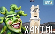 Посетете карнавала в Ксанти на 01.03.! Еднодневна екскурзия с транспорт и екскурзовод от Глобул Турс