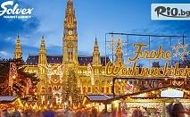Посетете Коледните базари на Централна Европа с екскурзия до Братислава, Виена, Прага и Дрезден! 4 нощувки със закуски + двупосочен самолетен билет и екскурзовод, от Солвекс