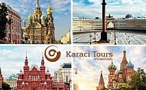 Посетете Санкт Петербург и Москва! Самолетни билети + 7 нощувки със закуски и богата екскурзионна програма от Караджъ Турс