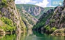 Посетете Скопие и каньона Матка с еднодневна екскурзия с транспорт и водач от Мивеки Травел!