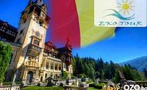Посетете страната и замъка на граф Дракула! Екскурзия до Бран - Брашов на ТОП цена от 125 лв., предоставено от Туристическа агенция
