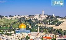 Посетете светите места в Израел през март! 3 нощувки със закуски в хотел 3*, самолетен билет, обиколка на Тел Авив и Яфо