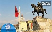 Посети Албания! Екскурзия с 3 нощувки със закуски, плюс транспорт