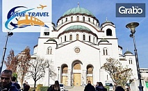 Посети Белград и Ниш в края на Януари! 2 нощувки със закуски, плюс транспорт