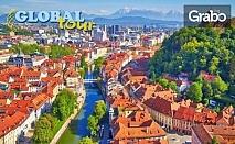 Посети Белград и Загреб! 3 нощувки със закуски, плюс транспорт и възможност за Плитвички езера