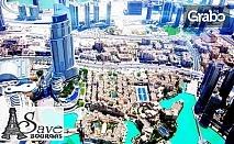 Посети Дубай! Екскурзия с 3 нощувки със закуски, плюс самолетен билет и обзорна обиколка