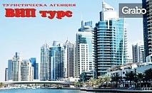 Посети Дубай! 4 нощувки със закуски, плюс самолетен билет и възможност за Абу Даби и посещение на двореца Шейха