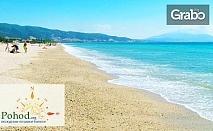 Посети гръцкия плаж Амолофи! Еднодневна екскурзия през Юни
