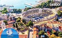 Посети Хърватия! Екскурзия с 3 нощувки със закуски, транспорт и възможност за круиз край Истрия