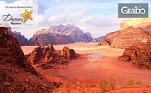 Посети Йордания! Екскурзия до пустинята Вади Рум, Петра и Акаба с 4 нощувки, закуски, вечери и самолетен билет