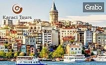 Посети Истанбул! 2 нощувки със закуски, панорамна обиколка и посещение на желязната църква