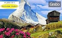 Посети Италия и Швейцария през Юни или Август! 5 нощувки със закуски, самолетен и автобусен транспорт