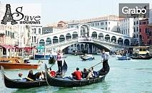 Посети Карнавала във Венеция! 3 нощувки със закуски и вечери, плюс самолетен транспорт и възможност за Верона
