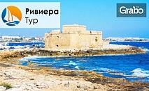 Посети Кипър през Май! 4 нощувки със закуски в Пафос, плюс самолетен транспорт