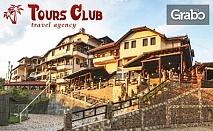 Посети Македония през Септември! 2 нощувки със закуски и вечери в Хотел Manastir**** в Берово