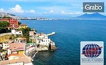 Посети Неапол! 3 нощувки със закуски, плюс самолетен транспорт