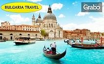 Посети Рим, Ватикана, Флоренция, Болоня и Венеция! 5 нощувки със закуски, плюс самолетен и автобусен транспорт