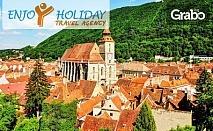 Посети Румъния през Май! 2 нощувки със закуски, плюс транспорт
