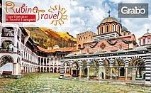 Посети Сандански, Мелник, Рупите, Роженски манастир и Рилски манастир през Май! 2 нощувки със закуски, плюс транспорт