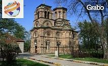 Посети Сърбия! Еднодневна екскурзия до Крушевац на 1 Октомври