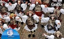 Посети Солун и карнавала в Науса през Февруари! Нощувка със закуска и вечеря, плюс транспорт