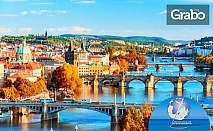 Посети Златна Прага през Октомври! 2 нощувки със закуски и транспорт