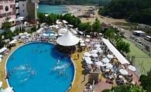 Последни места за хотел с ТОП анимация, висок сезон през Август, All Inclusive от Белла Виста, Синеморец