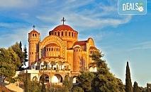 Посрещнете Коледа в Солун, Гърция! 2 нощувки със закуски, транспорт и екскурзовод