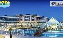 Посрещнете Нова Година в Дидим! 3 или 4 нощувки на база Ultra All Inclusive в Aqvasis Deluxe Resort and SPA 5*, от Вени Травел