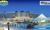 Посрещнете Нова Година в Дидим! 3 или 4 нощувки на база Ultra All Inclusive в Aquasis Deluxe Resort and SPA 5*, от Вени Травел