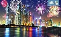 Посрещнете Нова година 2019 в Дубай, с Дари Травел! 6 нощувки със закуски, самолетен билет, летищни такси, чекиран багаж, трансфери и обзорна обиколка в Дубай!