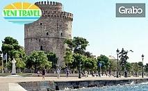 Посрещнете Нова година в Гърция! Екскурзия до Солун и Паралия Катерини с 2 нощувки със закуски, плюс празнична вечеря и транспорт