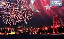 Посрещнете Нова Година 2018 в Истанбул, със Запрянов Травел! 2 нощувки със закуски в Хотел Martinenz 3*, транспорт и програма