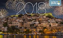 Посрещнете Нова година 2018 в Кавала, Гърция, със Запрянов Травел! 2 нощувки със закуски в Hotel Esperia 3*, празнична вечеря и транспорт!