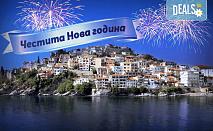 Посрещнете Нова година в Кавала, Гърция! 2 нощувки със закуски в Hotel Nefeli 2*, транспорт и екскурзовод!