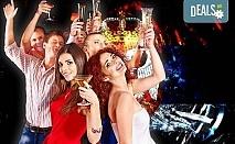Посрещнете Нова година 2020 в Лесковац, Сърбия! 2 нощувки със закуски в Atina Lux, Новогодишна вечеря и втора празнична вечеря в ресторант Gros, по желание транспорт