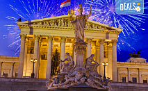 Посрещнете Нова година в магичната Виена! 3 нощувки със закуски, транспорт, екскурзовод и посещение на Будапеща