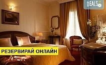 Посрещнете Нова година в Mediterranean Palace Hotel 5*, Солун! 3/4 нощувки със закуски и вечери, Новогодишна вечеря, ползване на сауна, джакузи и вътрешен басейн