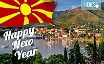 Посрещнете Нова година в Охрид, Македония! 2 нощувки със закуски, 1 стандартна и Празнична вечеря с неограничени напитки, транспорт
