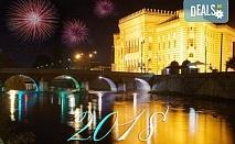Посрещнете Нова година в Сараево, Босна и Херцеговина! 3 нощувки със закуски и вечери в Hotel Park 4*, транспорт и водач