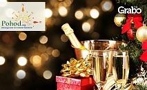 Посрещнете Нова година в Сърбия! Екскурзия до Бела паланка с празнична вечеря с жива музика и напитки, плюс и транспорт