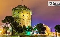 Посрещнете Нова Година в Солун! 2 или 3 нощувки със закуски и вечери в GRAND HOTEL PALACE 5*, със собствен транспорт, от Океан Травел