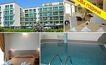 Посрещнете НОВА ГОДИНА в The Clara Aparthotel & Residence, Сарафово!