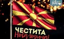 Посрещнете Новата 2019 година в Хотел Continental 4*, Скопие, Македония! 2 нощувки със закуски и възможност за транспорт! Предложение от Еко Тур!