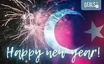 Посрещнете Новата 2018-та година в Истанбул с Глобус Турс! 3 нощувки със закуски в хотел 4*, бонус програма, водач и транспорт!