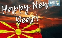 Посрещнете Новата 2018 година в Скопие, Македония! Екурзия с 2 нощувки със закуски, транспорт и екскурзовод от Еко Тур!
