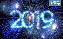 Посрещнете Новата 2019 година в Струмица, Македония! 2 нощувки със закуски и вечери в Hotel Emi 4* и Новогодишна вечеря с музика и празнично меню, собствен транспорт