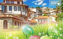 Посрещнете Великден в Охрид! 3 нощувки със закуски, транспорт, програма в Скопие и възможност за посещение на Тирана!