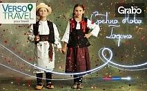 Посрещни Новата година в Сърбия! 2 нощувки със закуски и празнични вечери в Хотел Srbija - TIS 3* в Зайчар